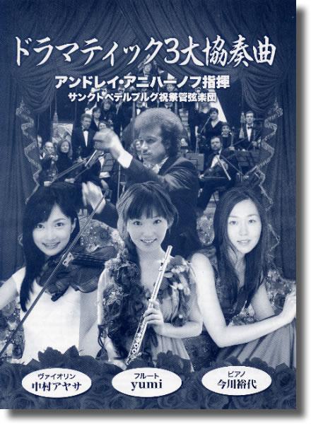 3_concerto