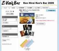 Ken'sBar_HP