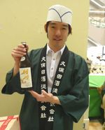 Kubota_syuzou
