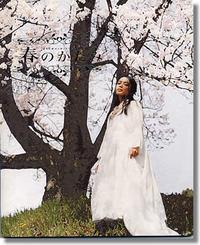 Harunokatami_book_2